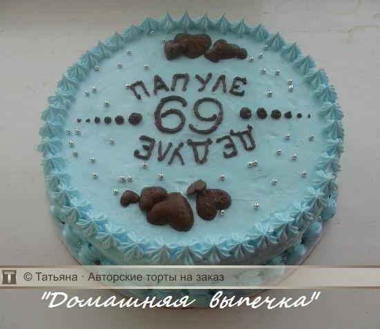 картинка на торт любимому папе и дедушке обращении остается еще