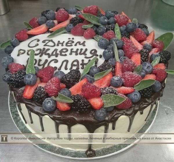 Торт с фруктами и надписью