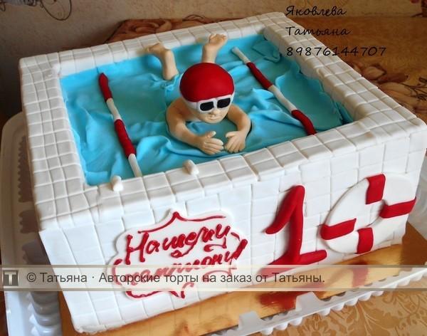 Открытки с днем рождения для пловцов