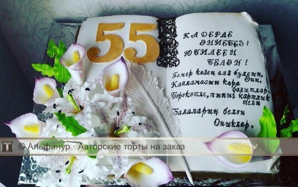 поздравление на торт с юбилеем 55 мужчине