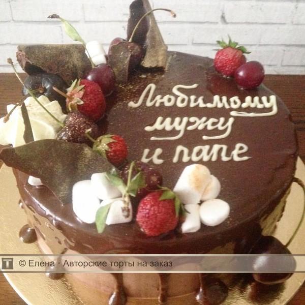 Надписью пожеланий, картинки любимому мужу и папе на торт