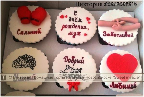 капкейки для любимого мужа на день рождения