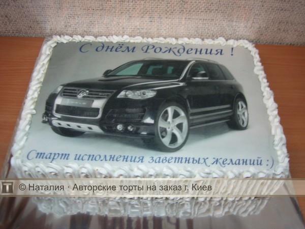 поздравления с днем рождения с автомобилем туарег задние двери