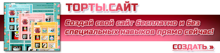 Торты.сайт — бесплатный конструктор сайтов для кондитеров