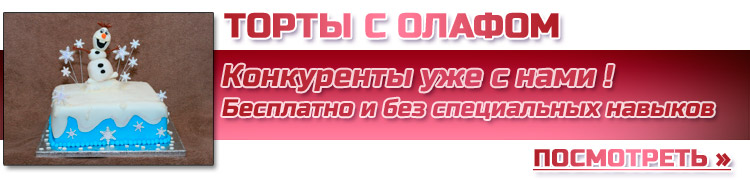 торт Олаф