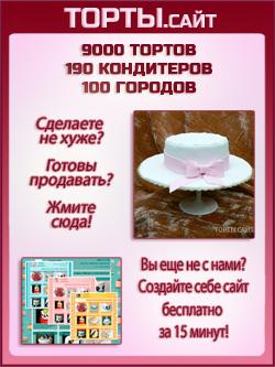 торты.сайт - торты на день рождения