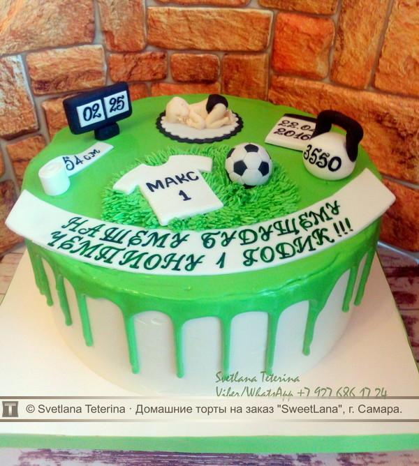 Торт на тему футбола без мастики