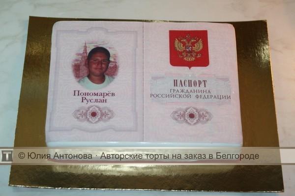 Торты в виде паспорта на 14 лет фото