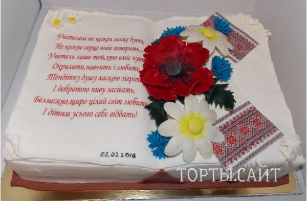 Краткое поздравление на торте