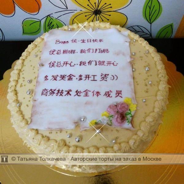 Как и чем написать поздравление на торте