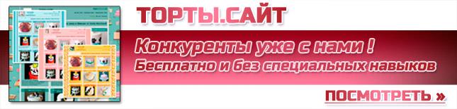 Создать сайт для кондитера бесплатно
