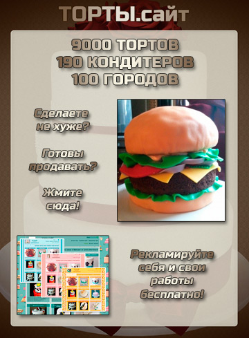 торты гамбургеры